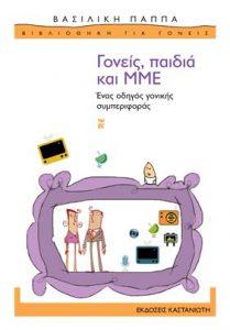 Γονείς, παιδιά και ΜΜΕ. Ένας οδηγός γονικής συμπεριφοράς