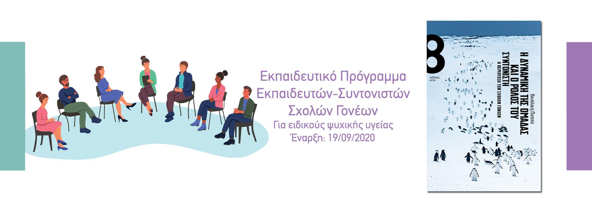 Εκπαιδευτικό Πρόγραμμα Εκπαιδευτών - Συντονιστών Σχολών Γονέων