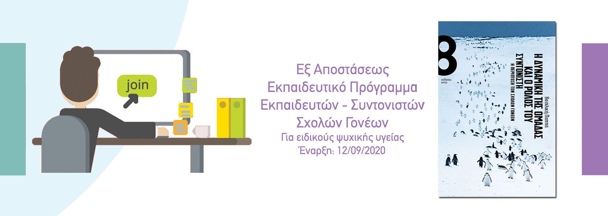 Εκπαιδευτικό Πρόγραμμα Εκπαιδευτών - Συντονιστών Σχολών Γονέων εξ αποστάσεως