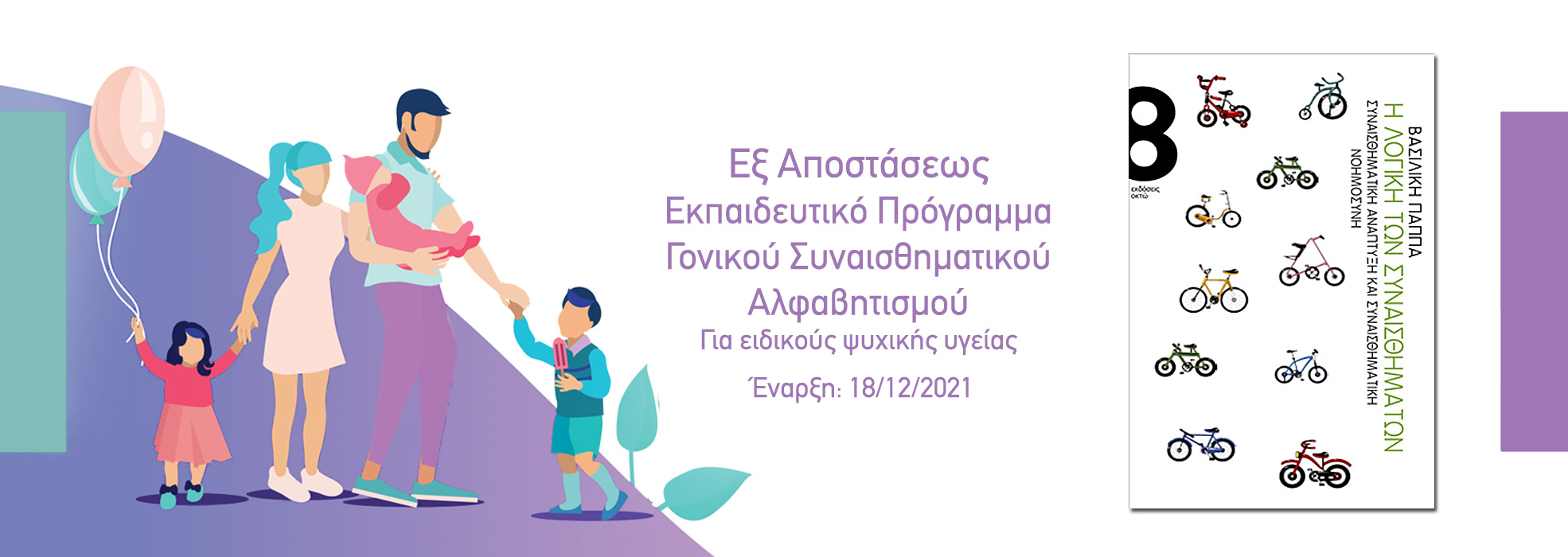 Εκπαιδευτικό Πρόγραμμα Γονικού Συναισθηματικού Αλφαβητισμού